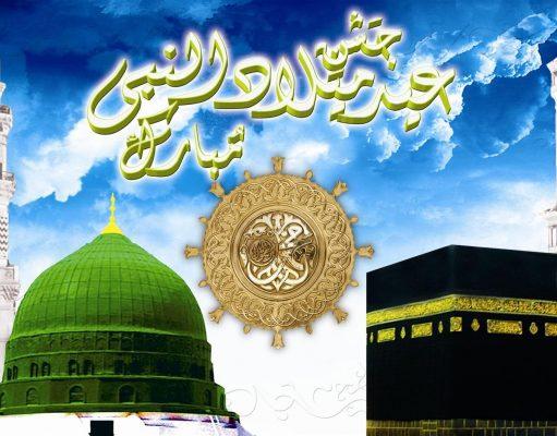 Можно ли отмечать мавлид - день рождения пророка Мухаммада?