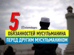 5 обязанностей мусульманина перед другим мусульманином