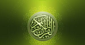 Уделять Корану первостепенное значение