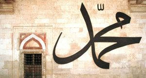 Хутбы от Посланника Аллаха