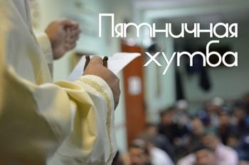 12 аспектов о пятничной проповеди и молитве, которые должен знать каждый