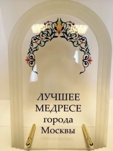 Лучшее медресе города Москвы