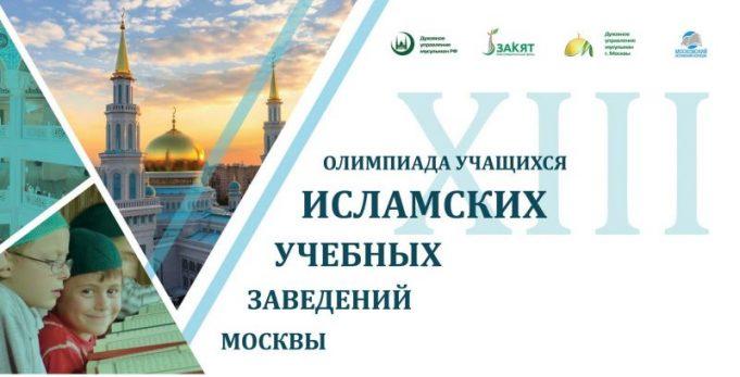 XIII олимпиада учащихся исламский учебных заведений Москвы 2017