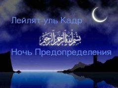 Ночь предопределения - Ляйляту ль Кадр и ее достоинства
