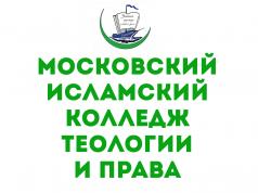 Московский исламский колледж теологии и права