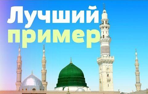 Мы- пример для наших детей. А для нас пример- Пророк Мухаммад (мир Ему)