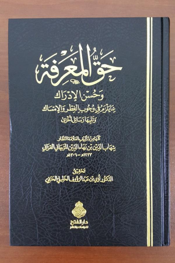 Книгу Шигабутдина Марджани издали в Иордании