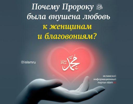 Почему Пророку ﷺ была внушена любовь к женщинам и благовониям?