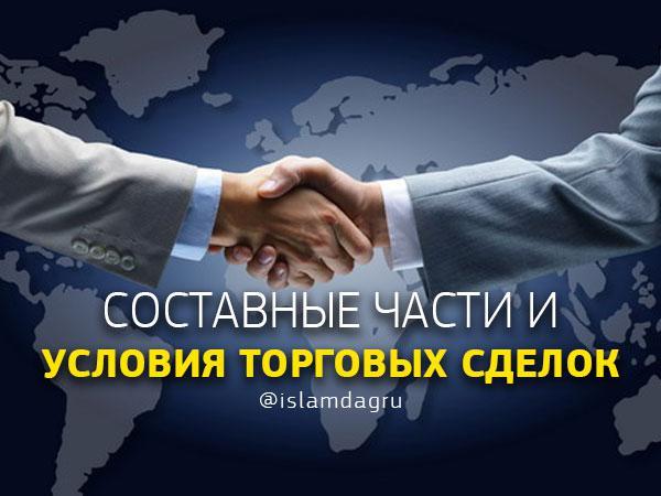 Составные части и условия торговых сделок
