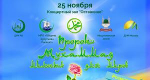 Мавлид 25 ноября 2018 Останкино