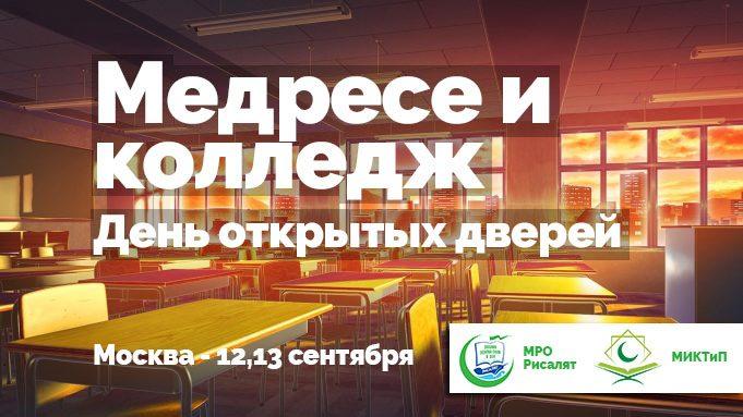 Медресе и колледж в Москве проводят дни открытых дверей