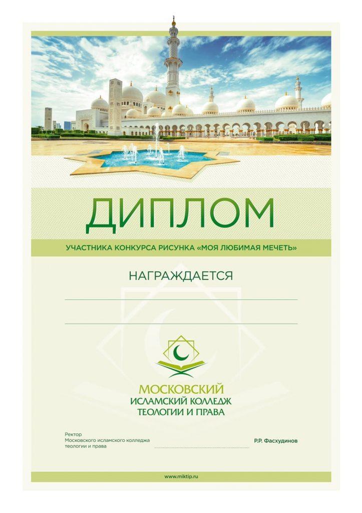"""диплом конкурса """"Моя любимая мечеть"""""""