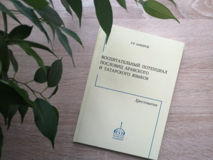 В Болгарской исламской академии издана книга о пословицах