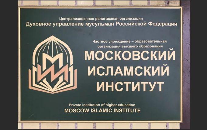 Московский исламский институт обзавелся образовательной лицензией