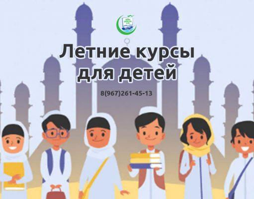 летние курсы по основам ислама для детей
