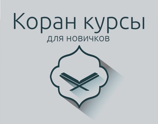 КОРАН КУРСЫ ПРИ «Общине мусульман «Рисалят»